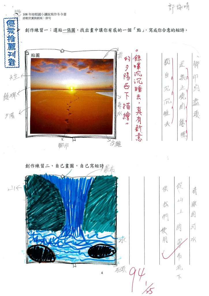 RCW105郭詠晴.jpg
