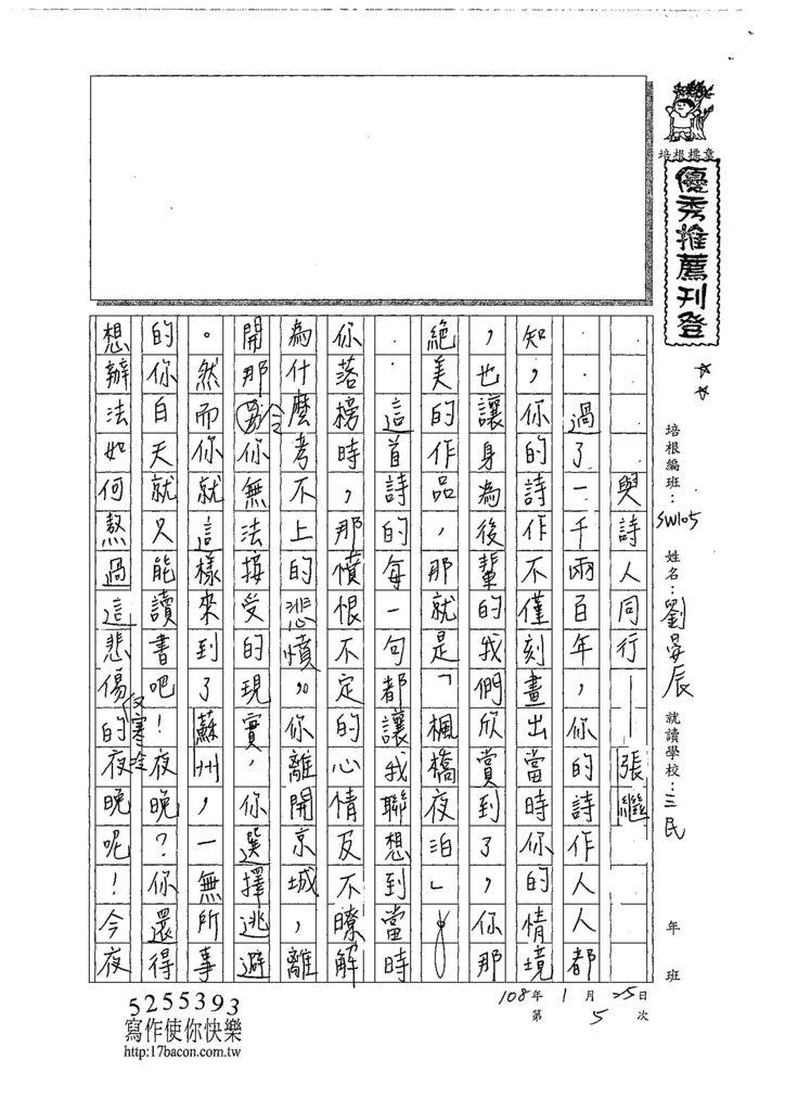 SW105劉晏辰 (1).jpg