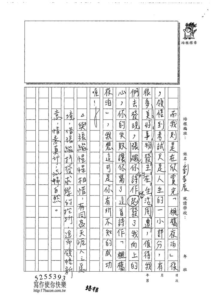 SW105劉晏辰 (3).jpg
