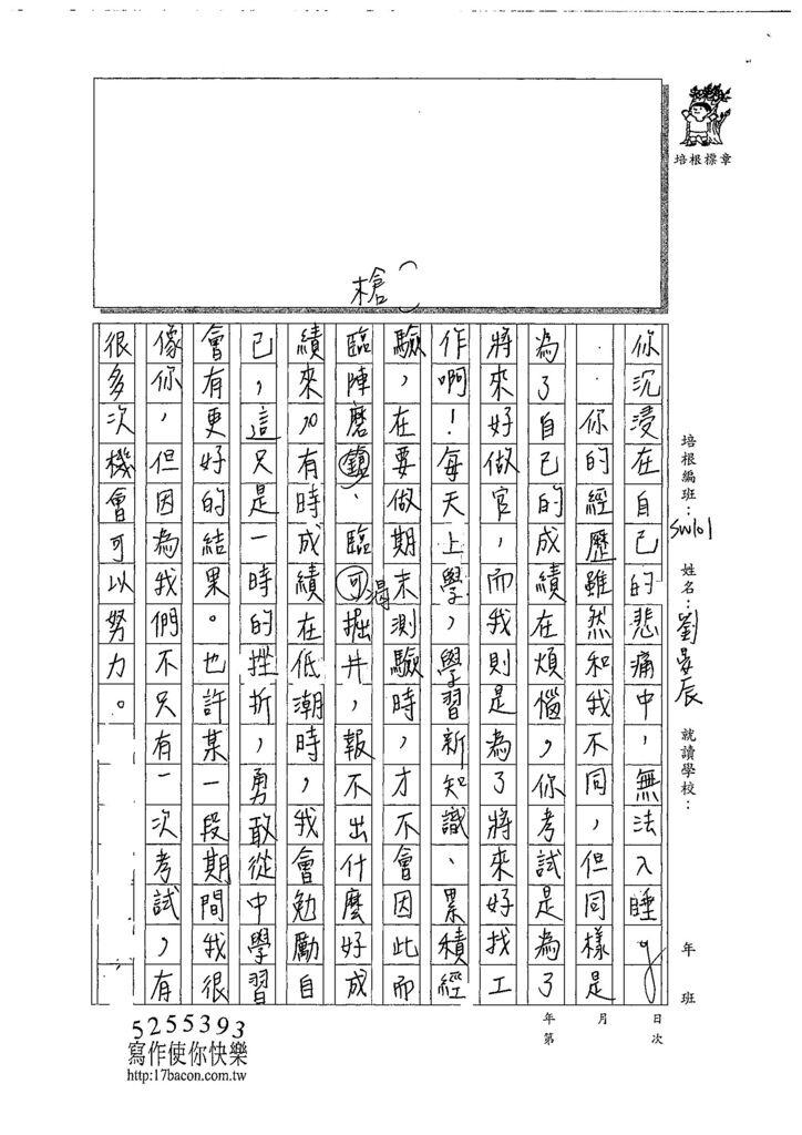 SW105劉晏辰 (2).jpg