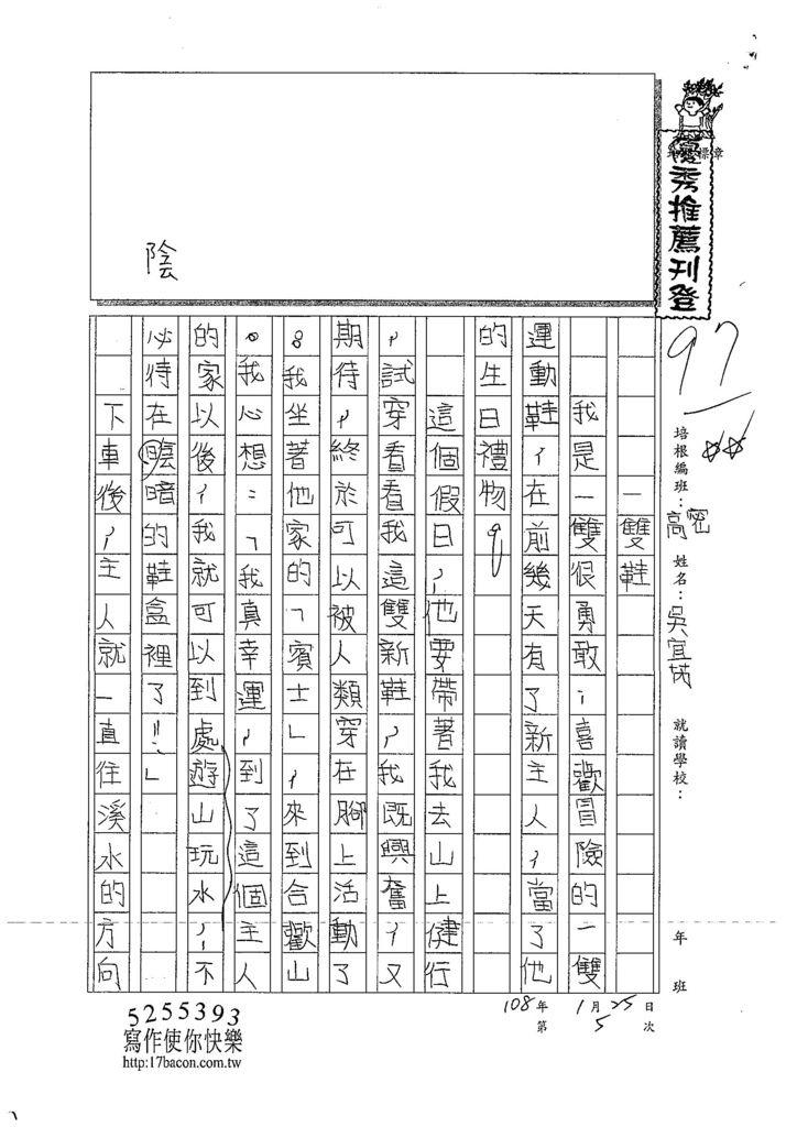 108寒WL105吳宜芮 (1).jpg