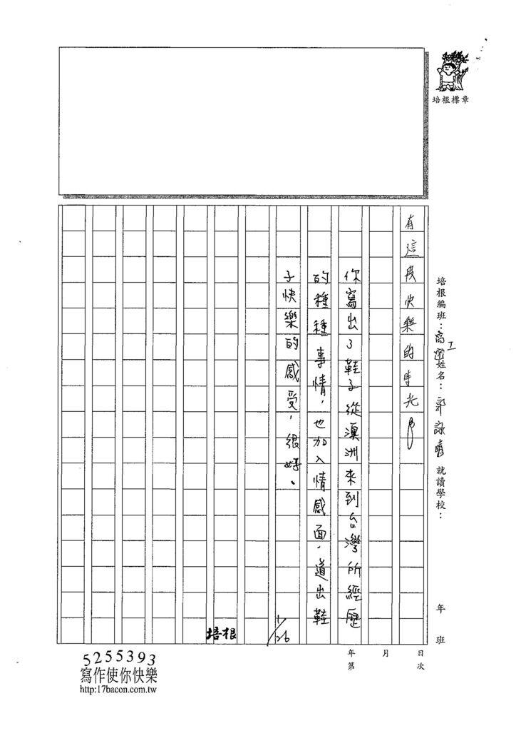 108寒WL105郭詠晴 (3).jpg