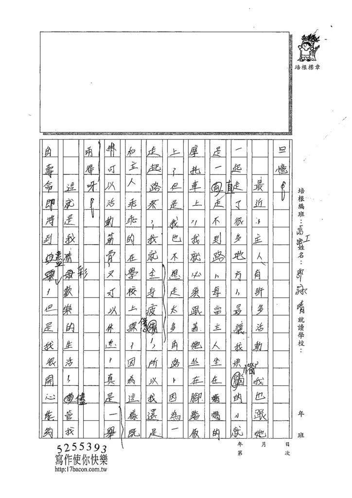 108寒WL105郭詠晴 (2).jpg