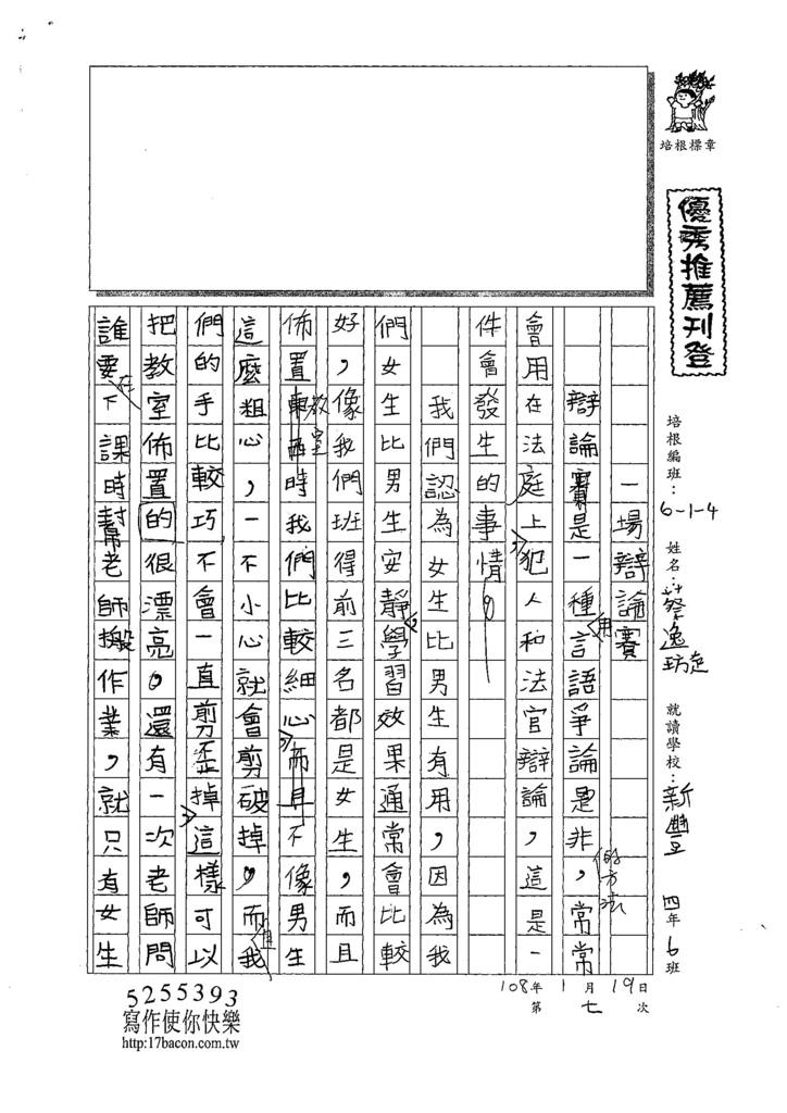 107W4307蔡逸璇 (1).jpg
