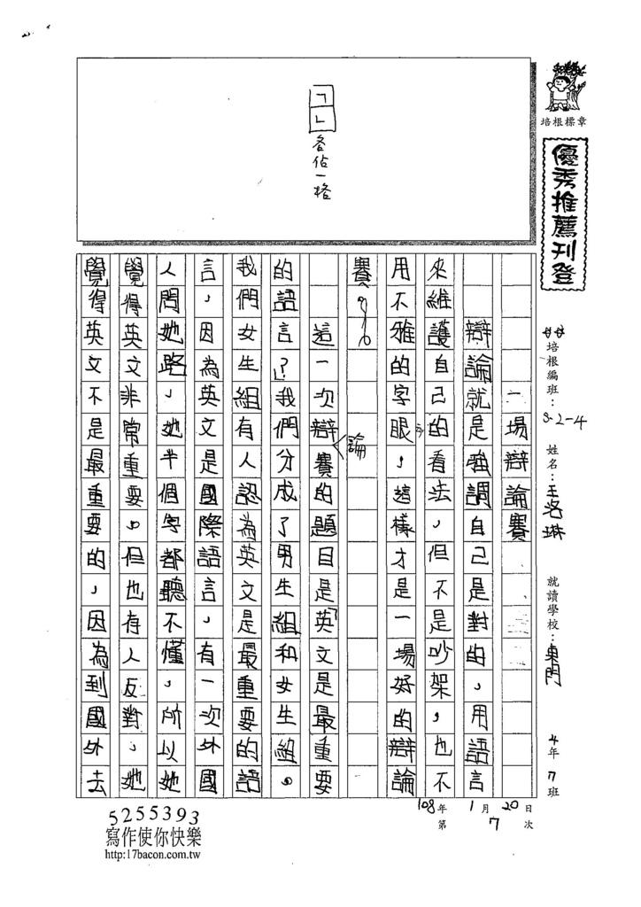 107W4307王洛琳 (1).jpg