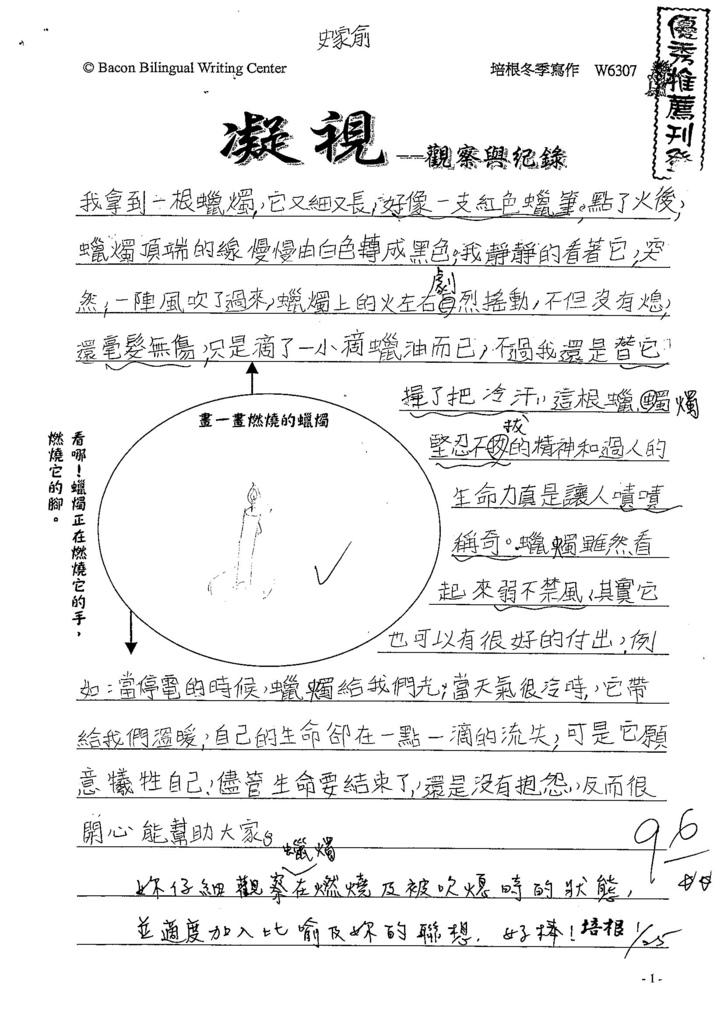 107W6307史家俞 (1).jpg