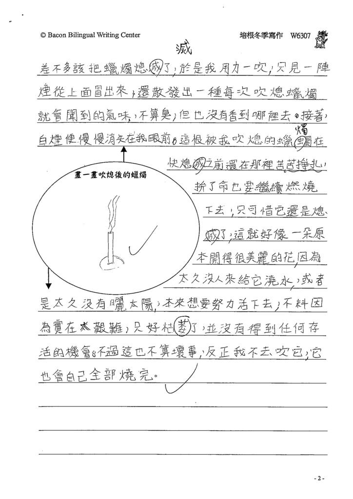 107W6307史家俞 (2).jpg