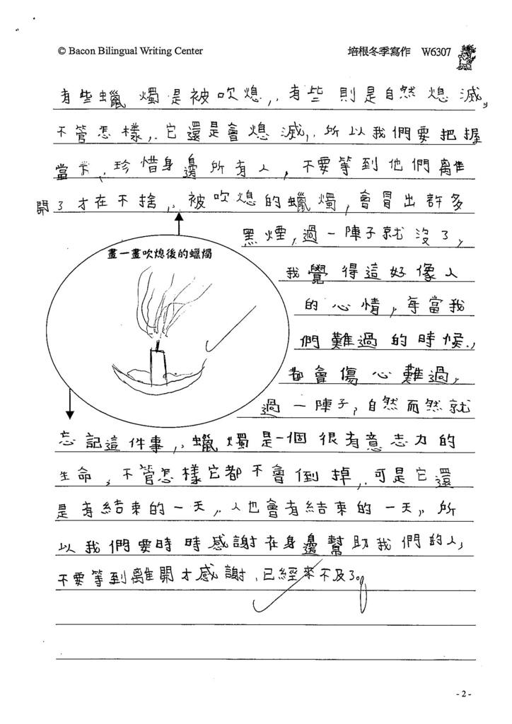 107W6307余昊威 (2).jpg