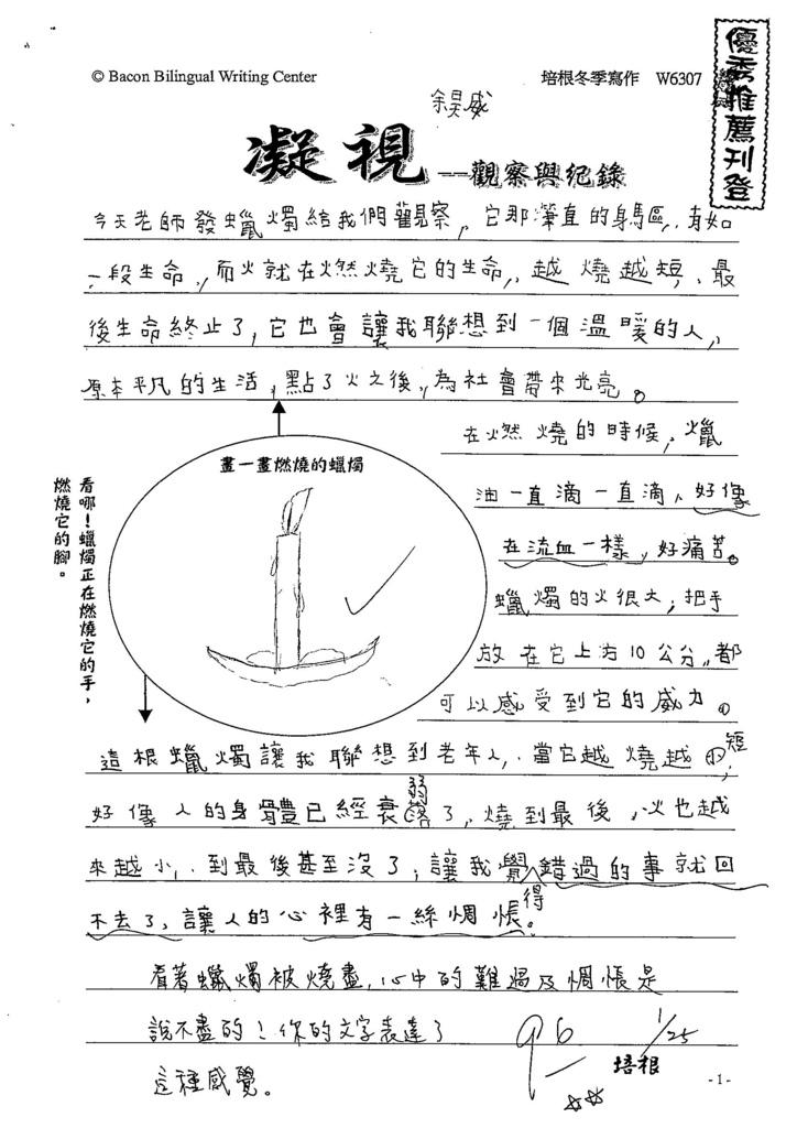 107W6307余昊威 (1).jpg