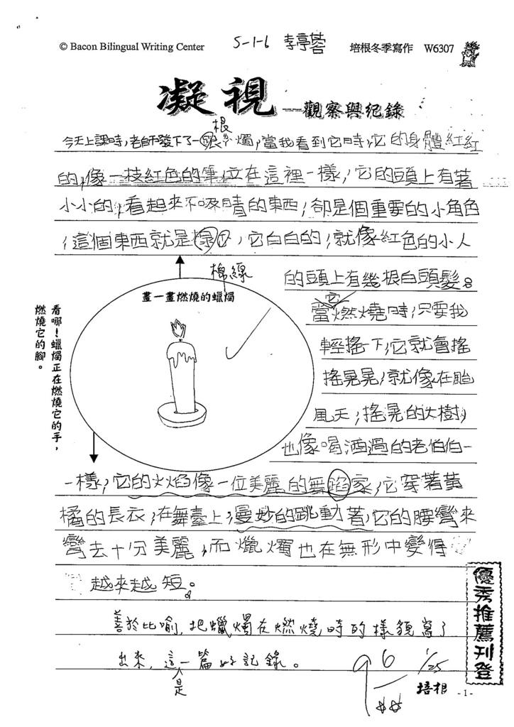 107W6307李亭蓉 (1).jpg