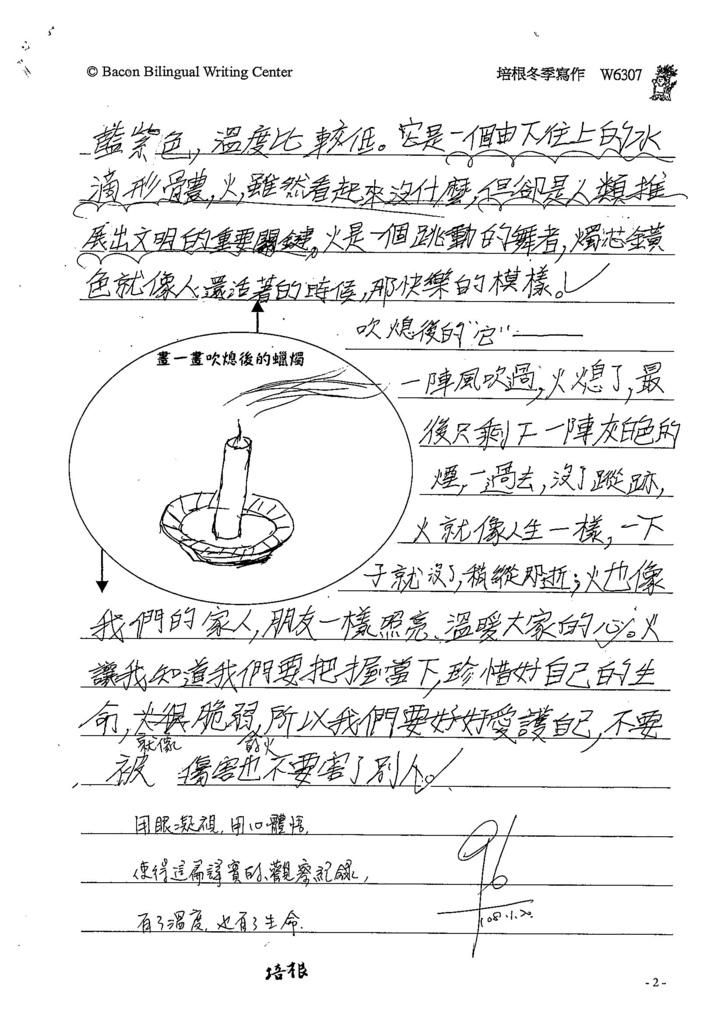 107W6307劉恩劭 (2).jpg