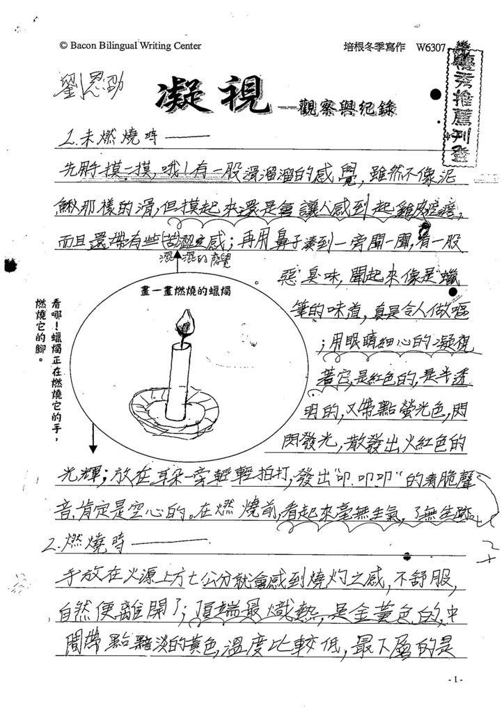 107W6307劉恩劭 (1).jpg