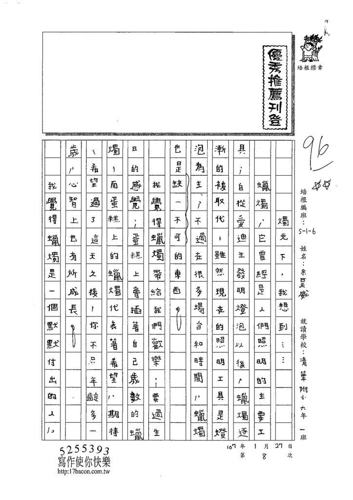 107W6308余昊威 (1).jpg