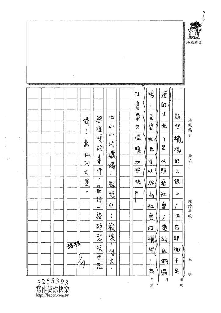 107W6308余昊威 (3).jpg