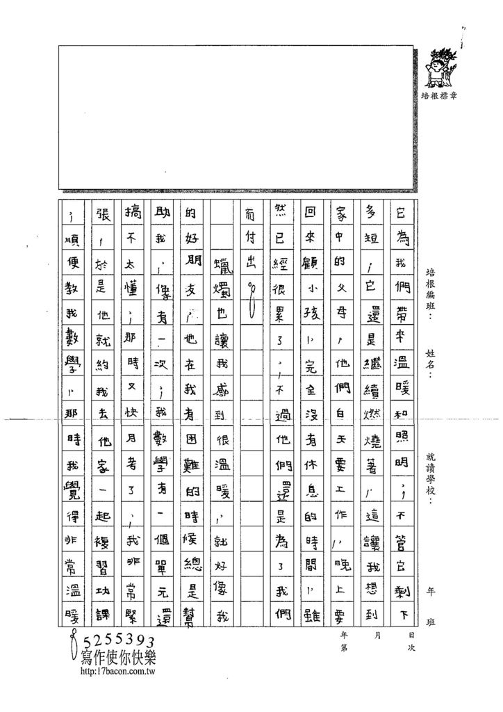 107W6308余昊威 (2).jpg