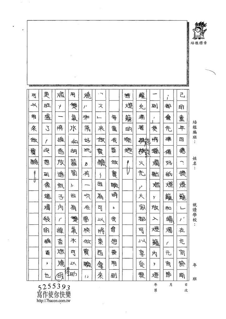 107W6308黃奕甯 (2).jpg