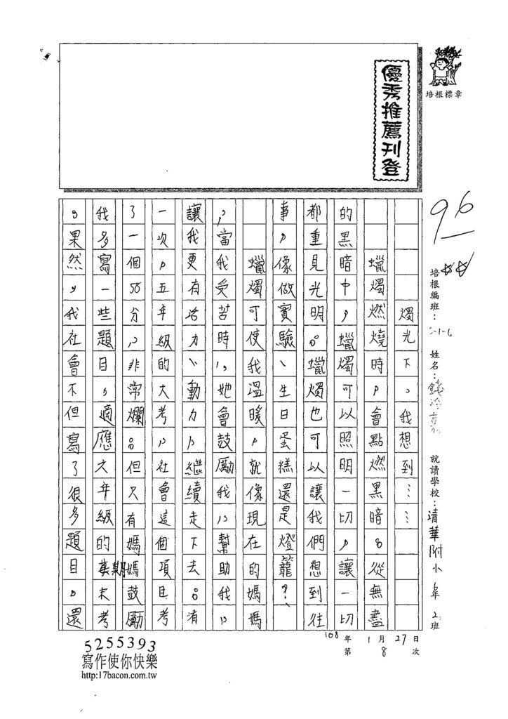 107W6308錢治嘉 (1).jpg