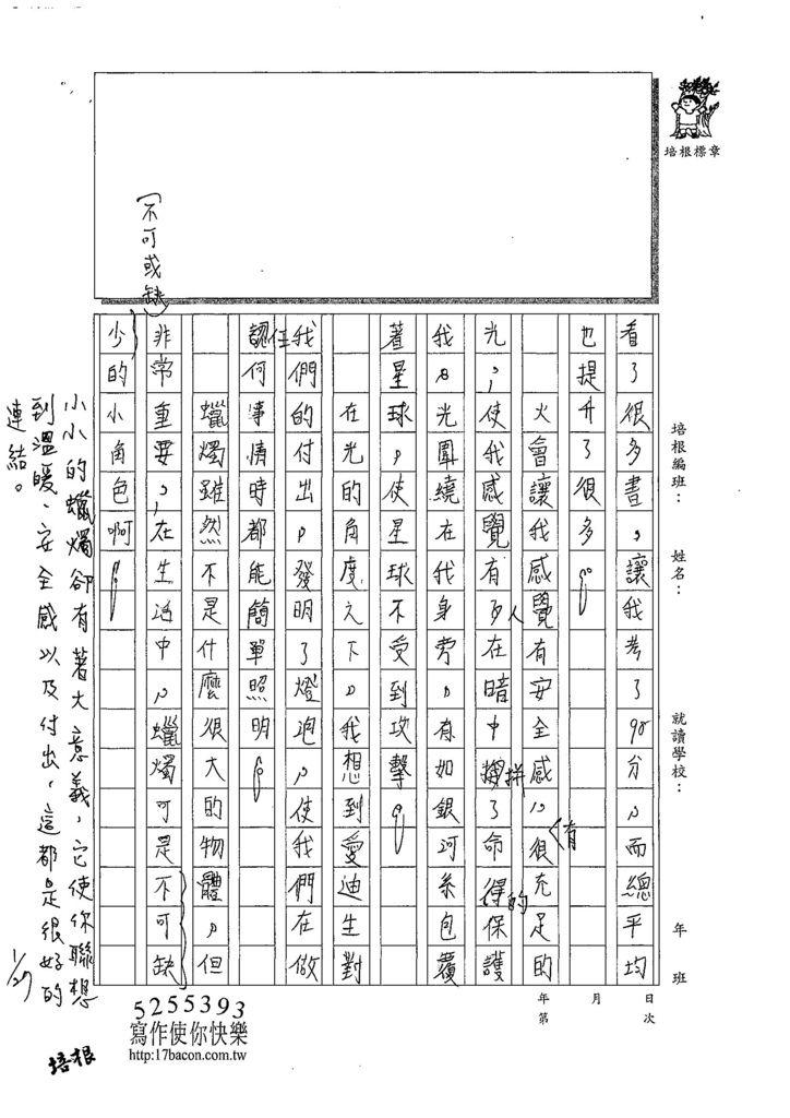107W6308錢治嘉 (2).jpg
