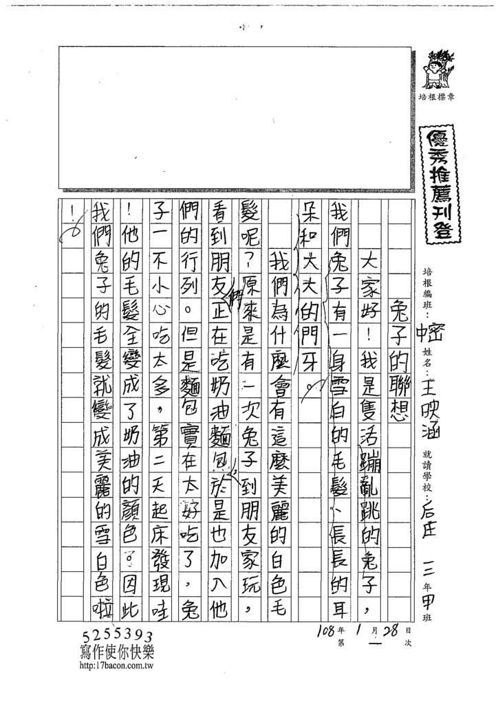 108寒WM201王映涵 (1).jpg