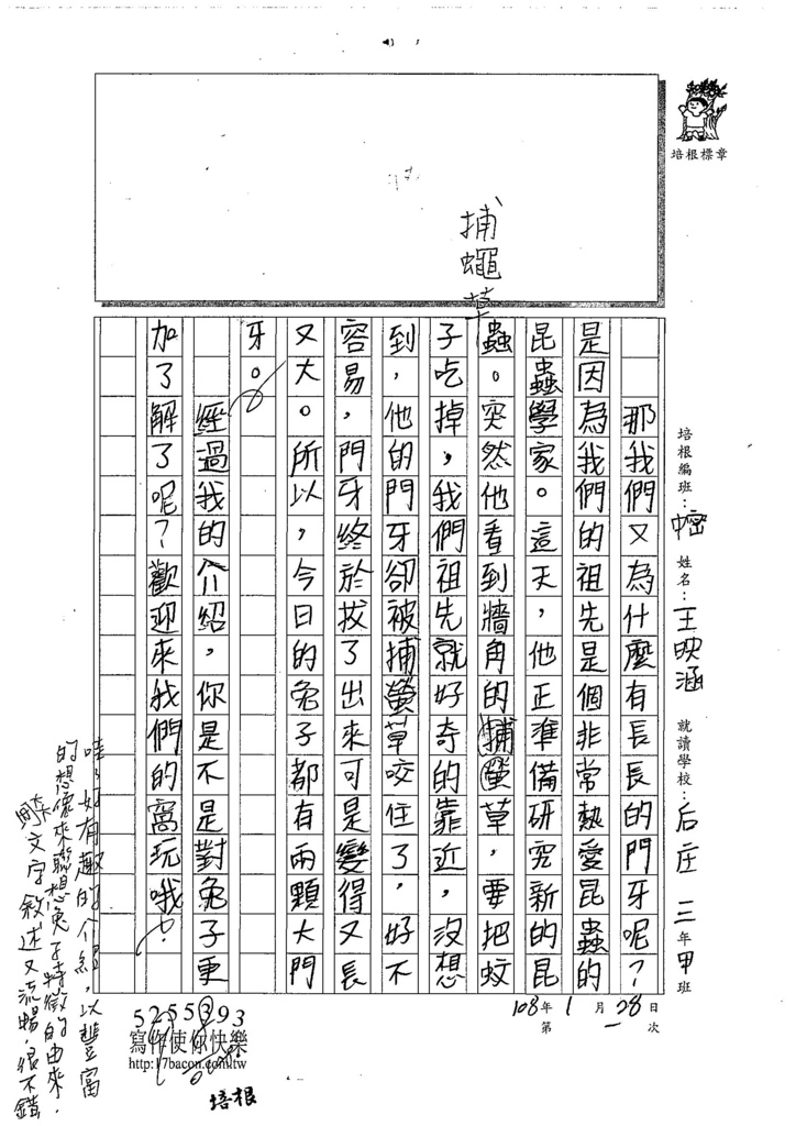 108寒WM201王映涵 (2).jpg