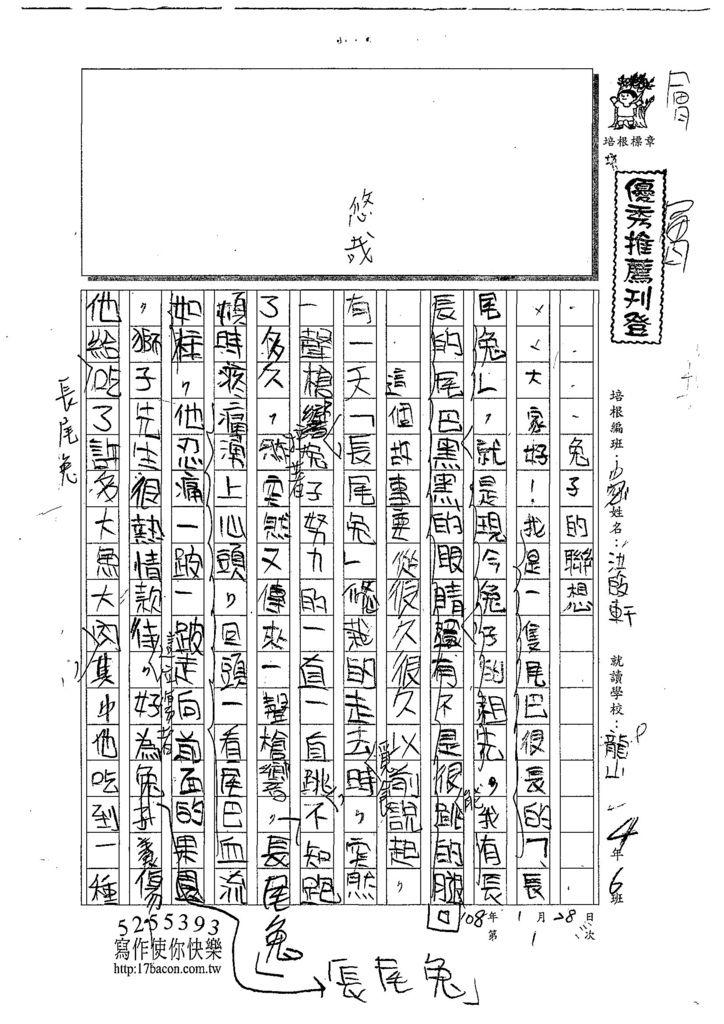 108寒WM201洪啟軒 (1).jpg