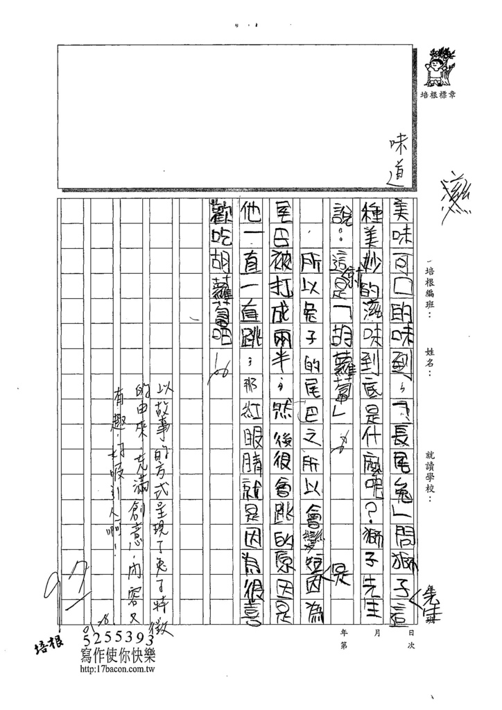 108寒WM201洪啟軒 (2).jpg