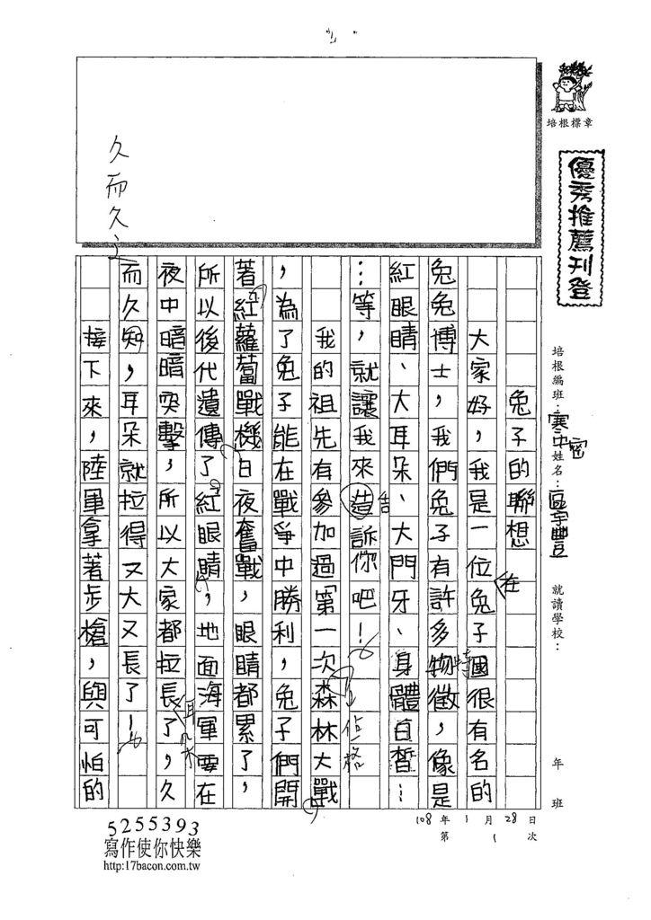 108寒WM201區宇豐 (1).jpg