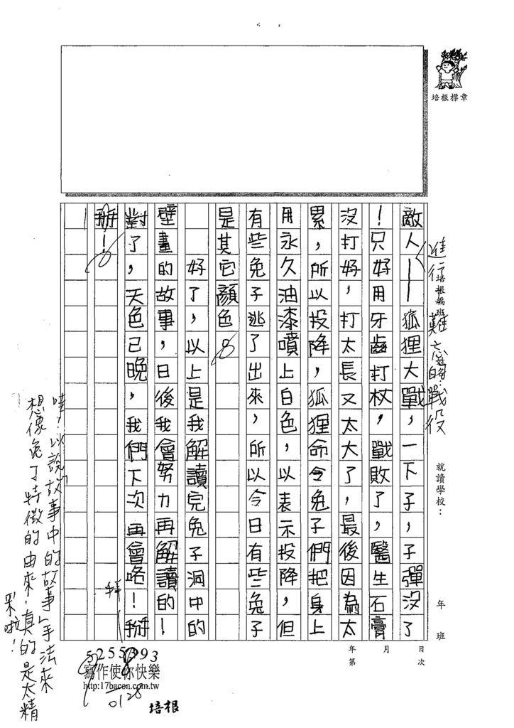 108寒WM201區宇豐 (2).jpg