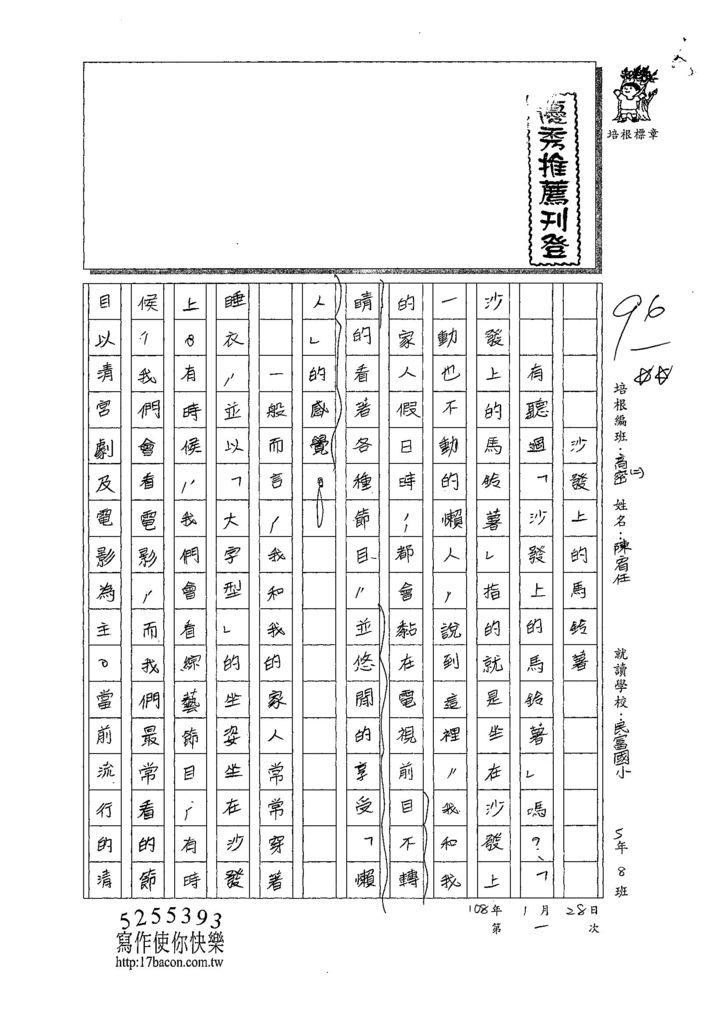 108寒WH201陳宥任 (1).jpg