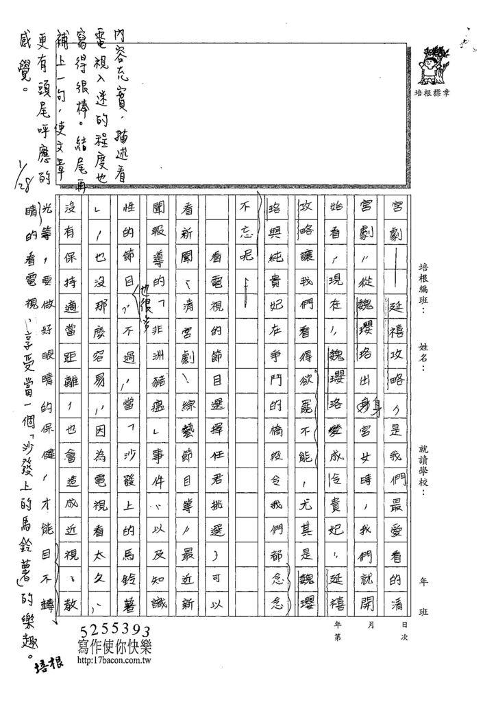 108寒WH201陳宥任 (2).jpg