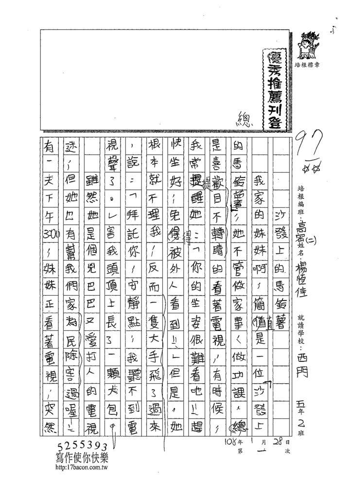 108寒WH201楊恆佳 (1).jpg