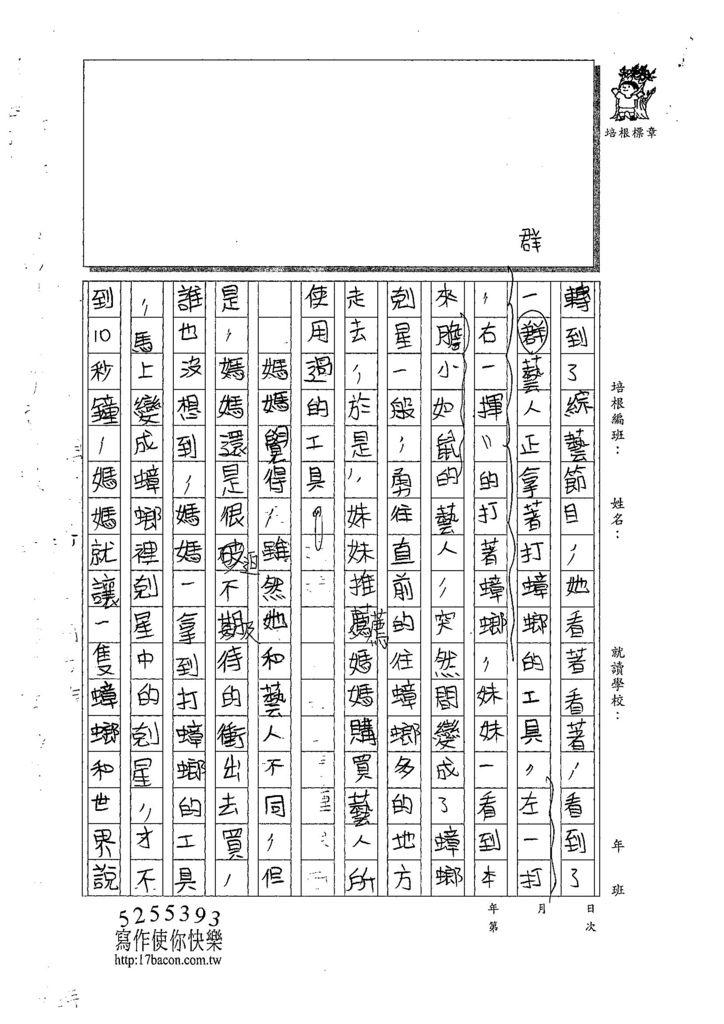 108寒WH201楊恆佳 (2).jpg