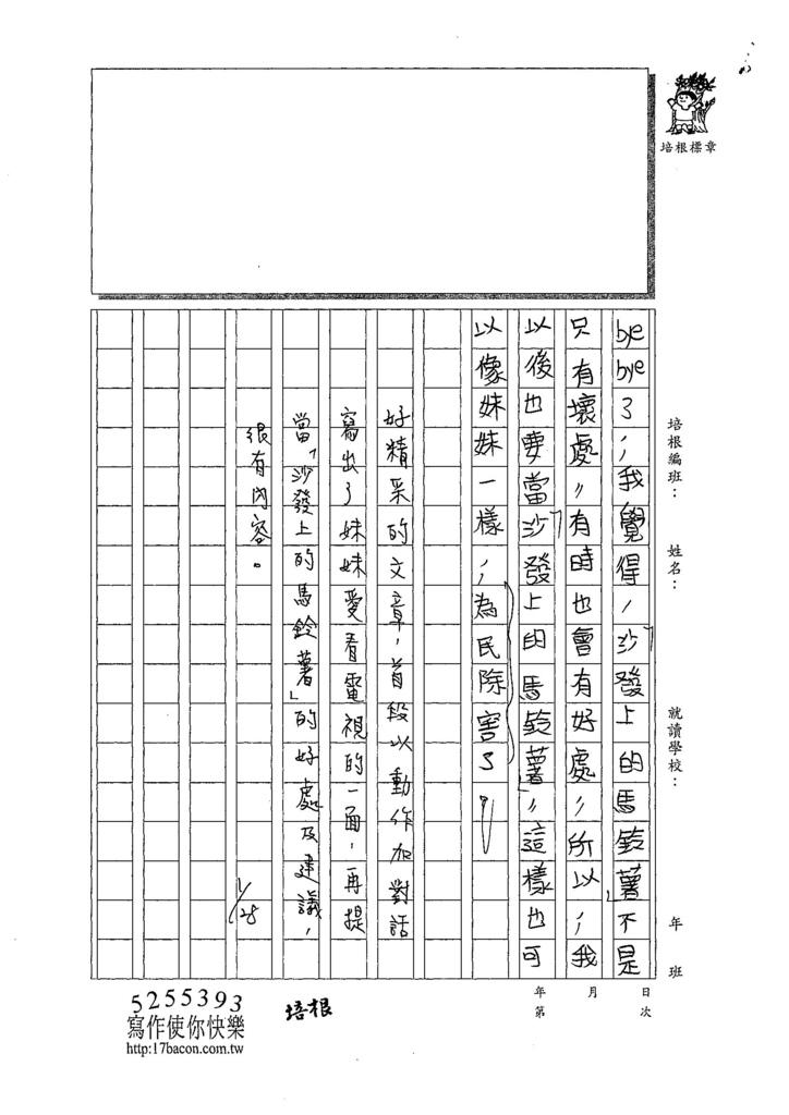 108寒WH201楊恆佳 (3).jpg