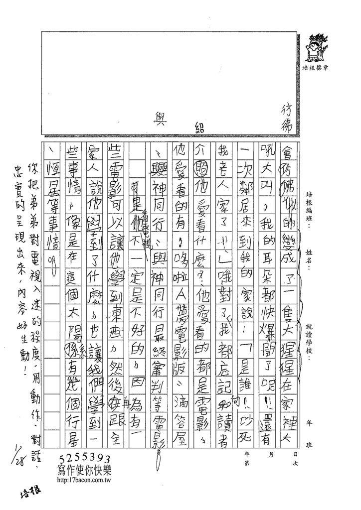 108寒WH201劉宇恆 (2).jpg
