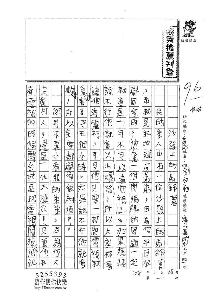108寒WH201劉宇恆 (1).jpg