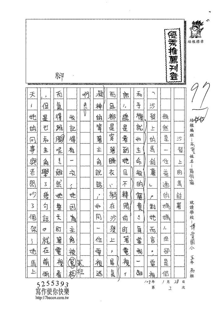 108寒WH201薛羽庭 (1).jpg