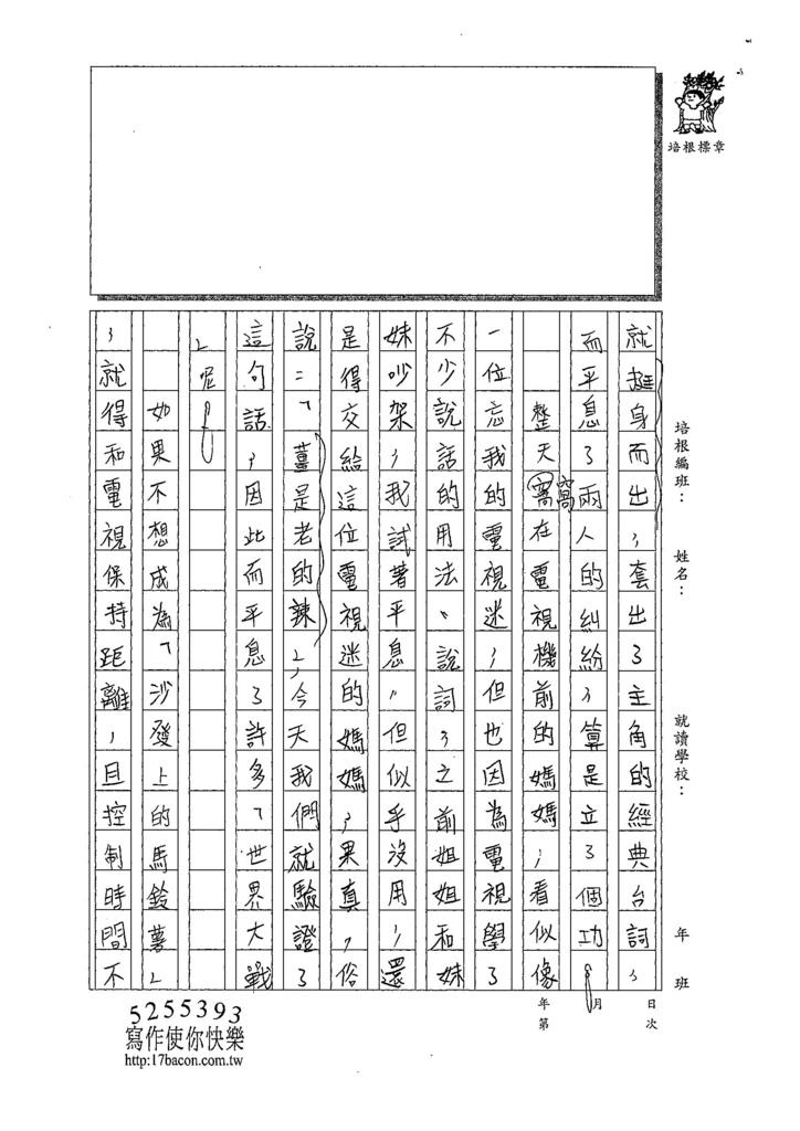 108寒WH201薛羽庭 (2).jpg