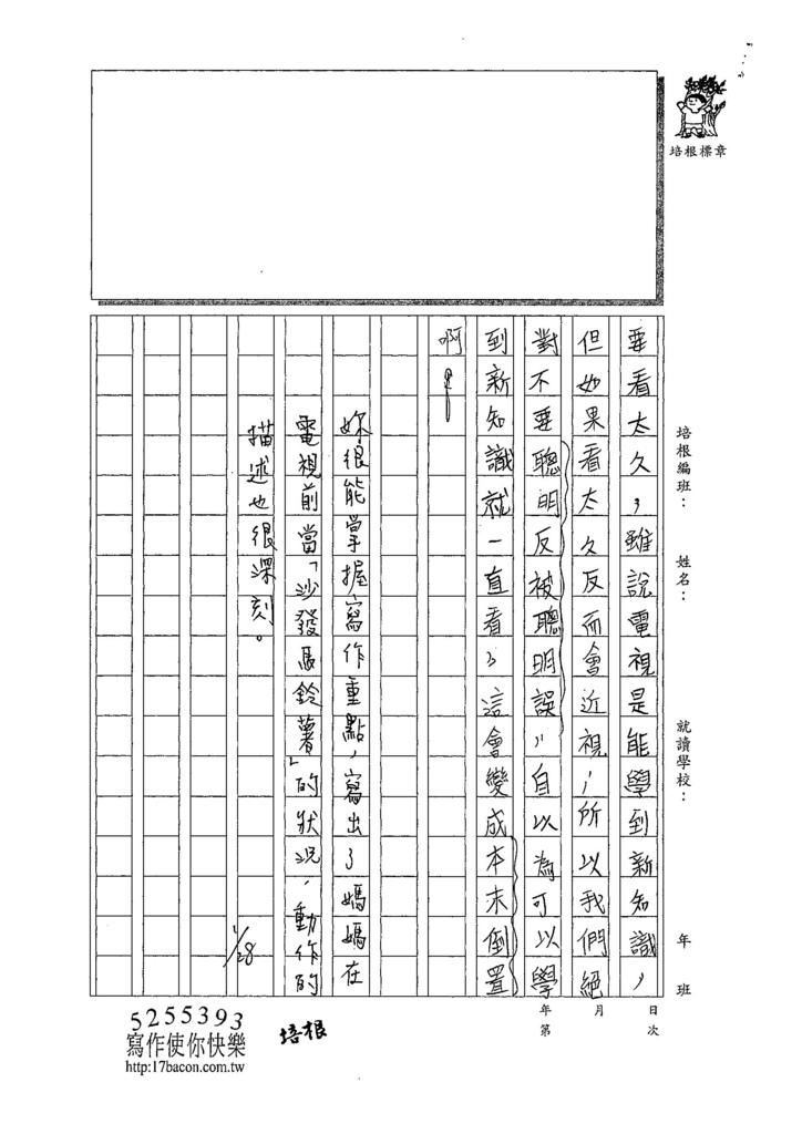 108寒WH201薛羽庭 (3).jpg