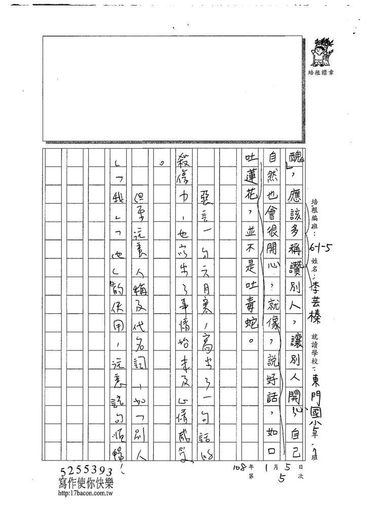 107W5305李芸榛 (3).jpg