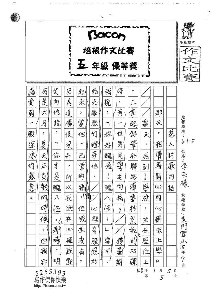 107W5305李芸榛 (1).jpg