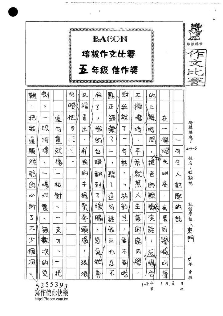 107W5305林歆芝 (1).jpg