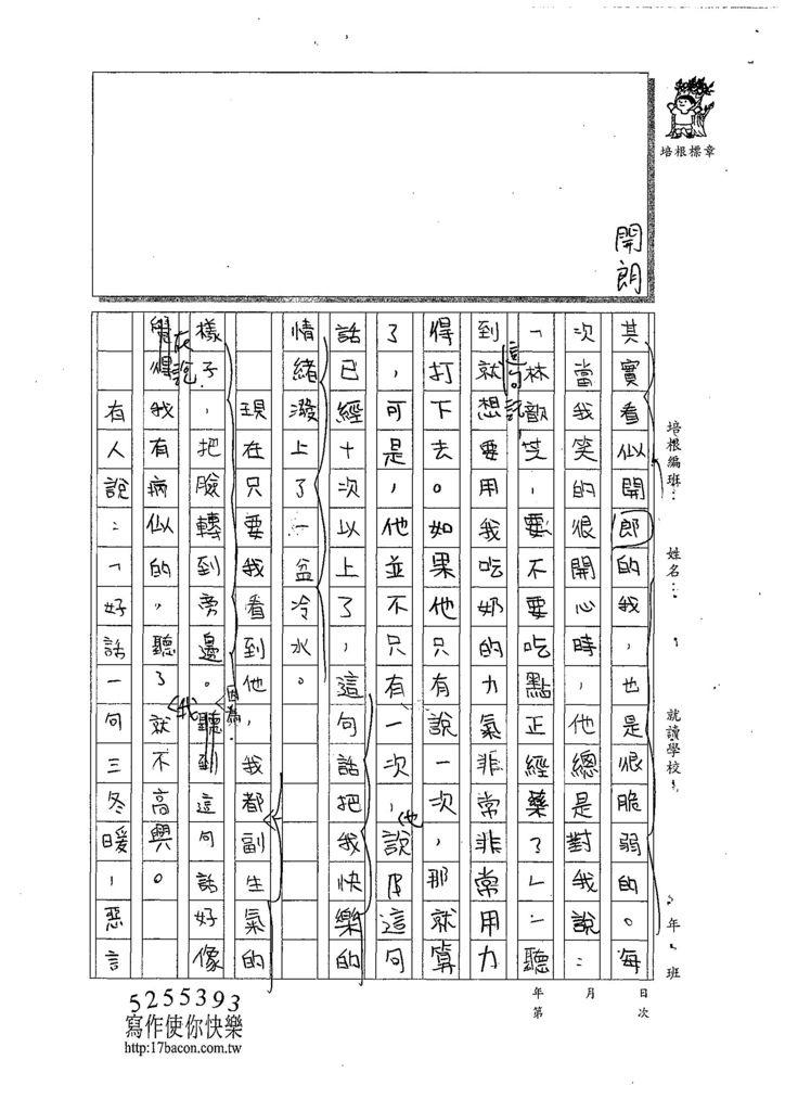 107W5305林歆芝 (2).jpg