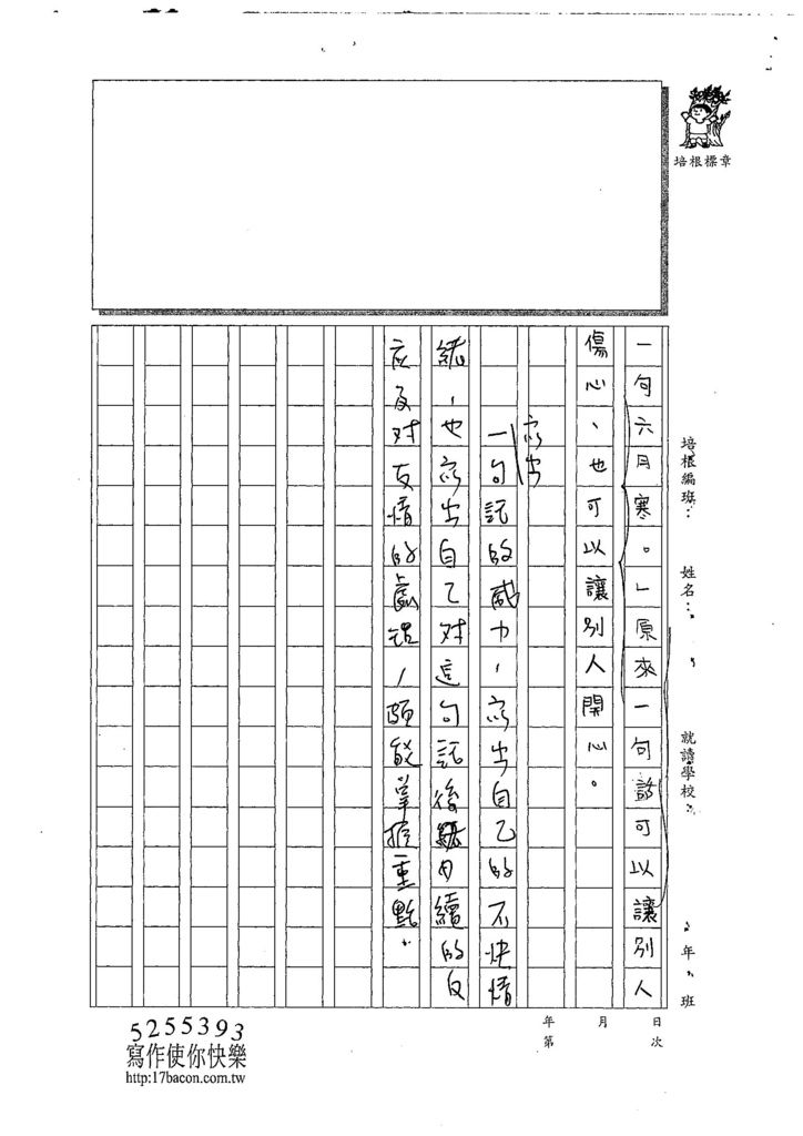 107W5305林歆芝 (3).jpg