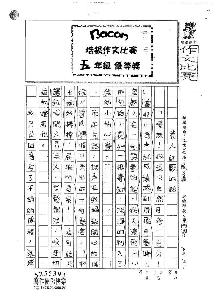 107W5305謝子淇 (1).jpg