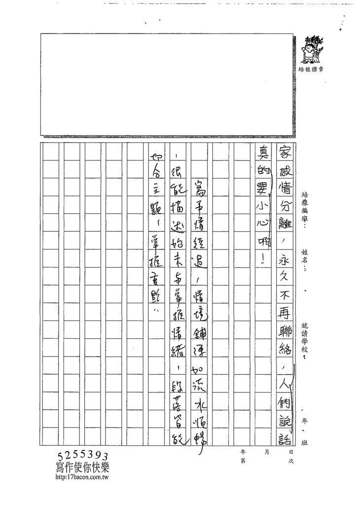 107W5305謝子淇 (3).jpg