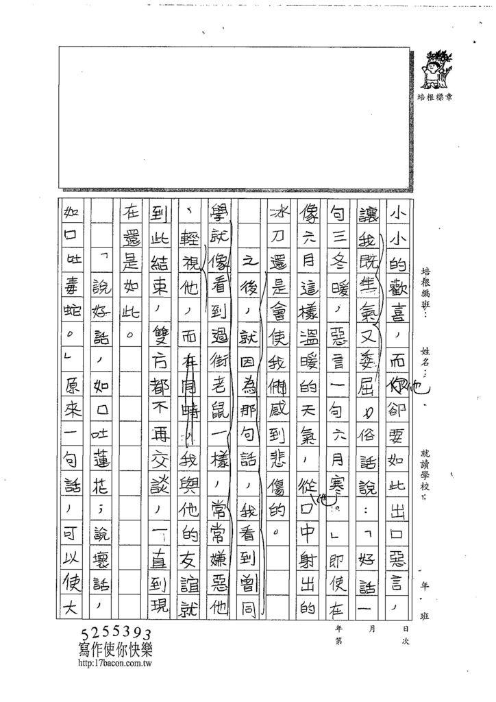 107W5305謝子淇 (2).jpg