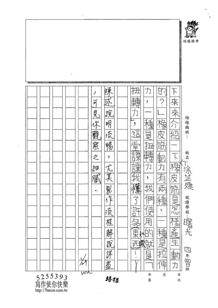 108RCW202涂芷婕 (3).jpg