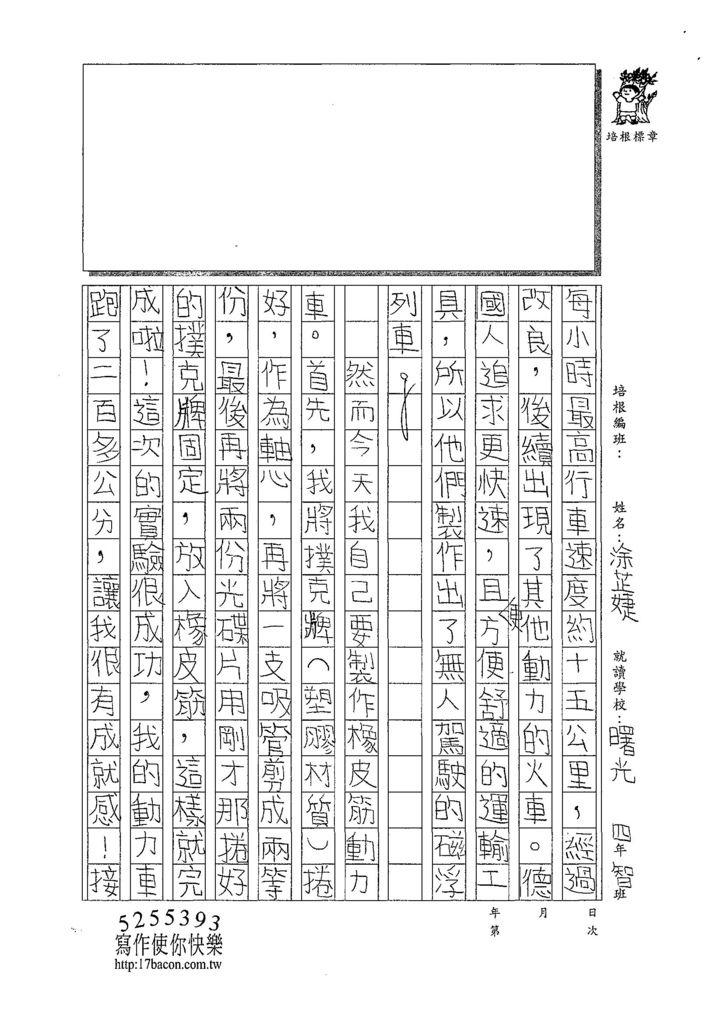 108RCW202涂芷婕 (2).jpg