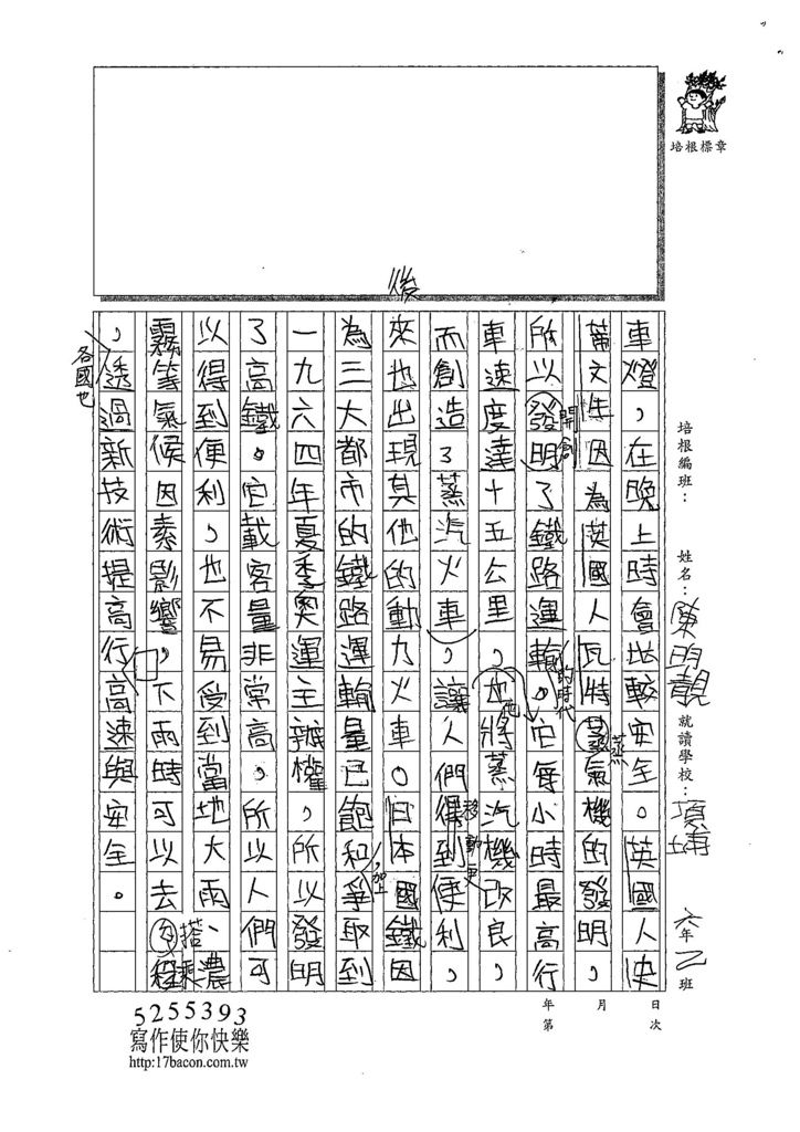108RCW202陳昀靚 (2).jpg