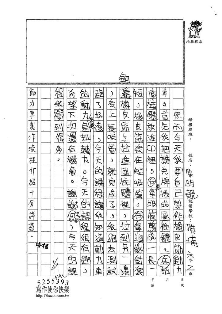 108RCW202陳昀靚 (3).jpg